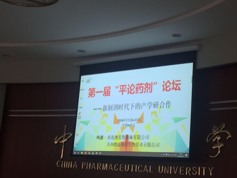 第一届 平论药剂 论坛