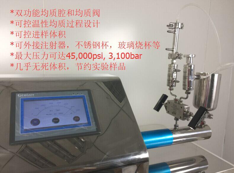 可控温型双功能均质机