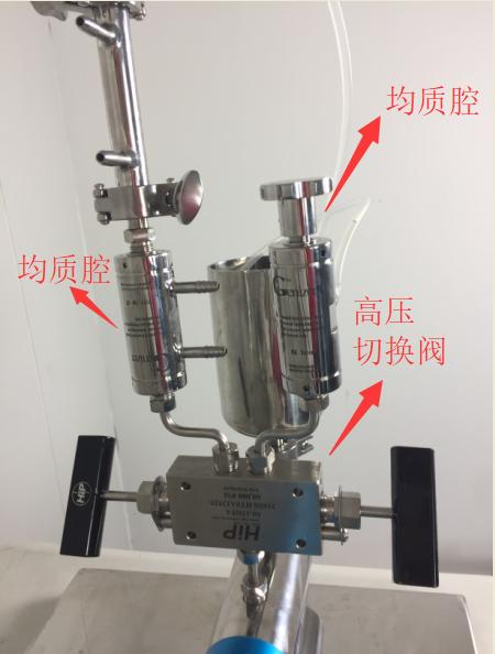 均质腔和均质阀功能自由切换