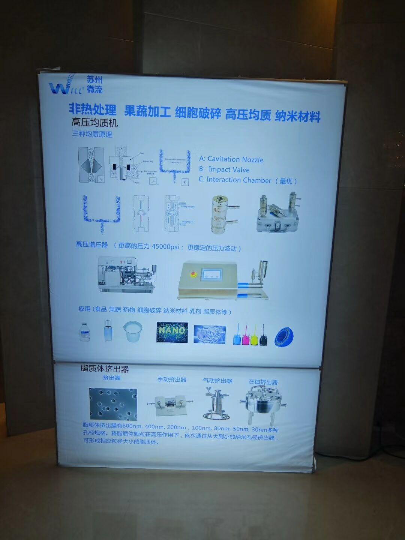 苏州微流纳米生物科技代理进口超高压均质机