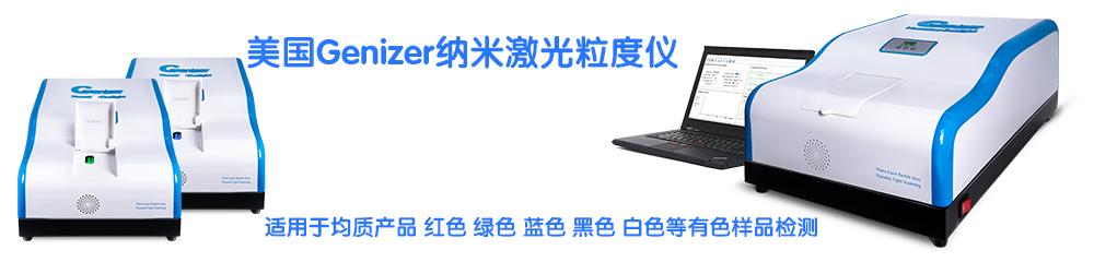 美国Genizer纳米激光粒度仪